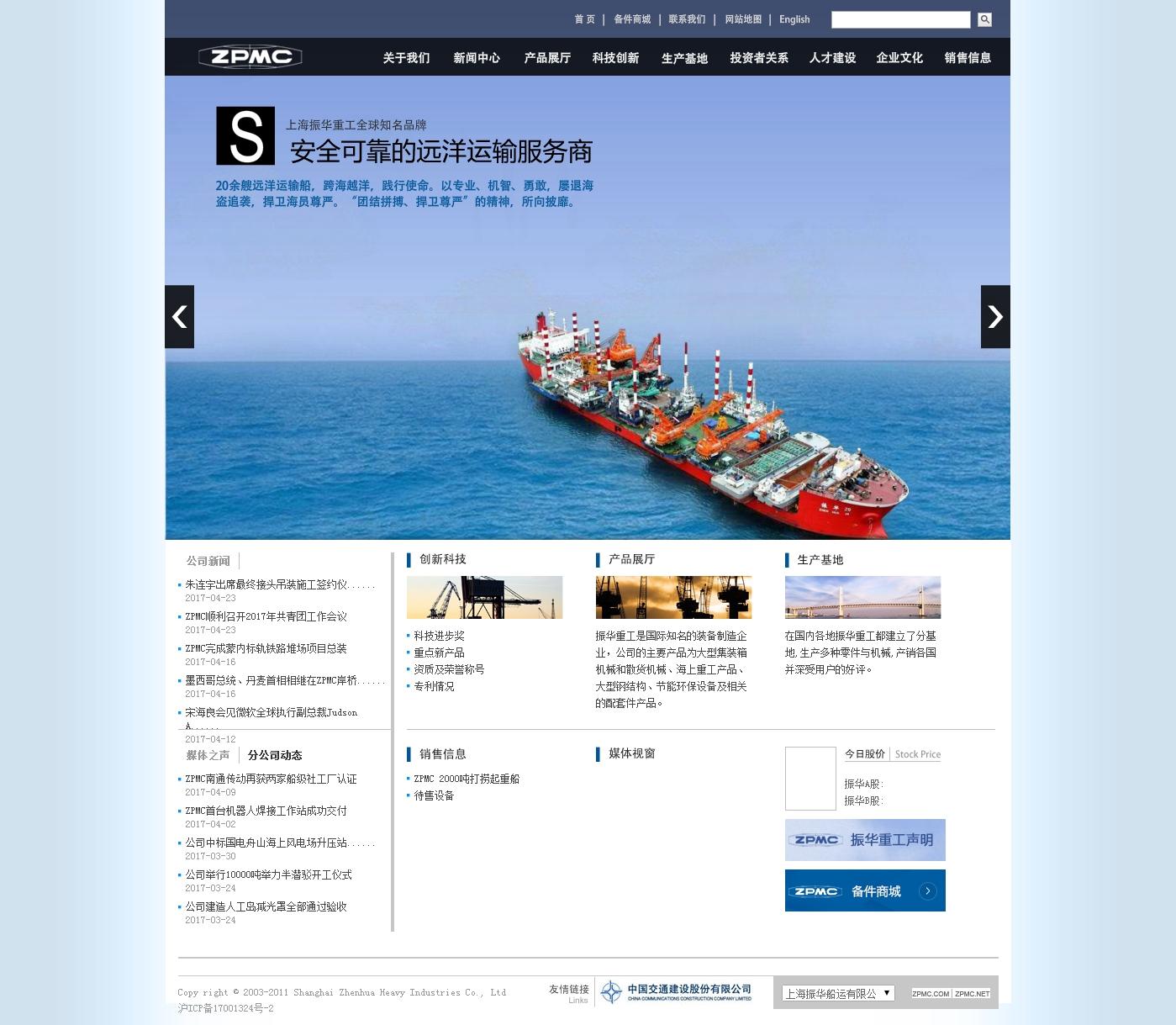 上海振华重工(集团)股份有限公司