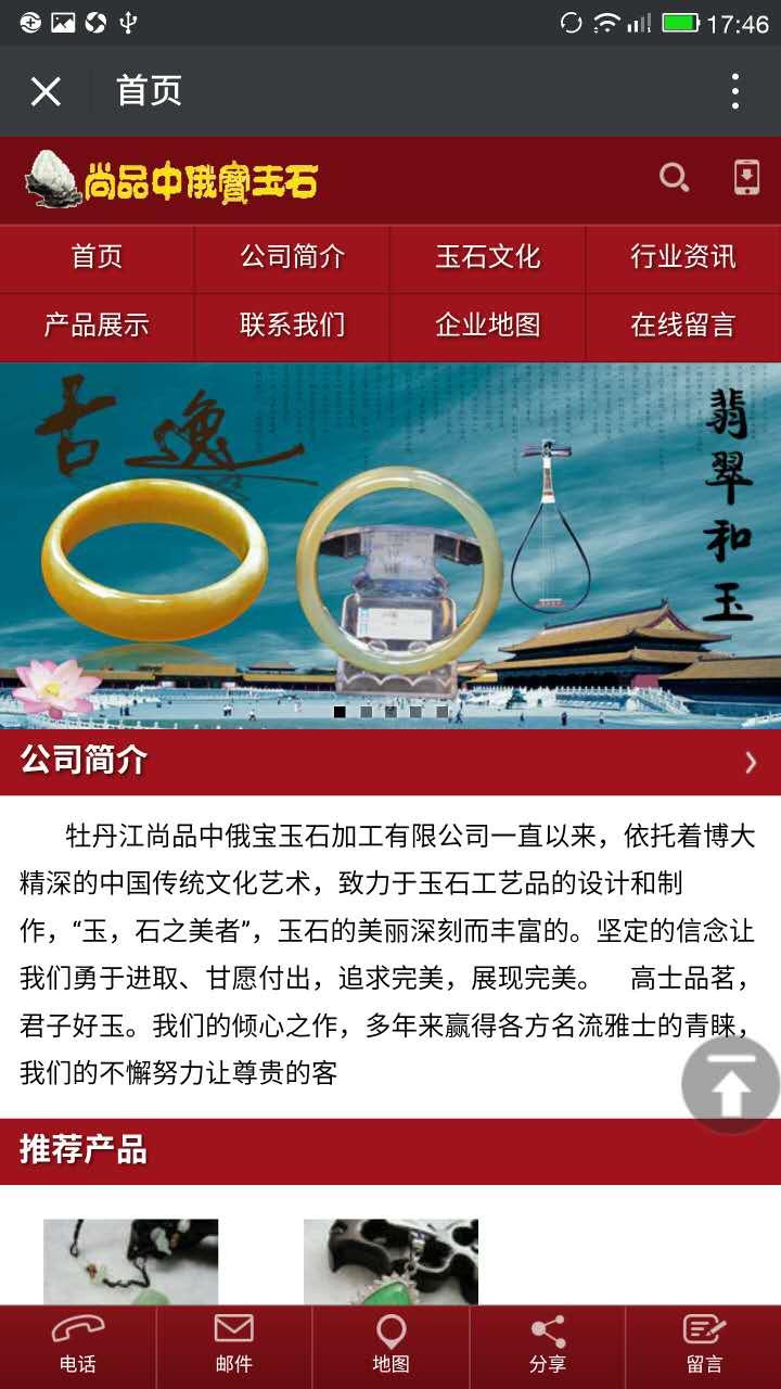 中国珠宝玉石商城