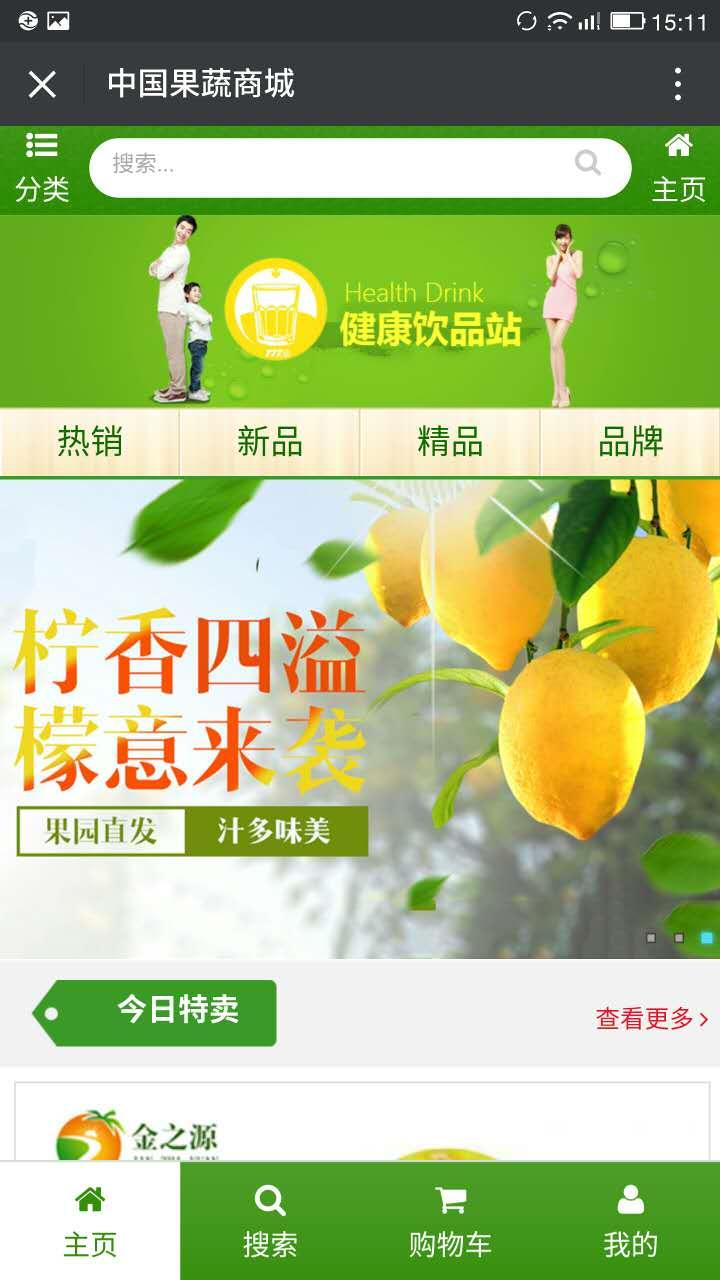 中国果蔬商城
