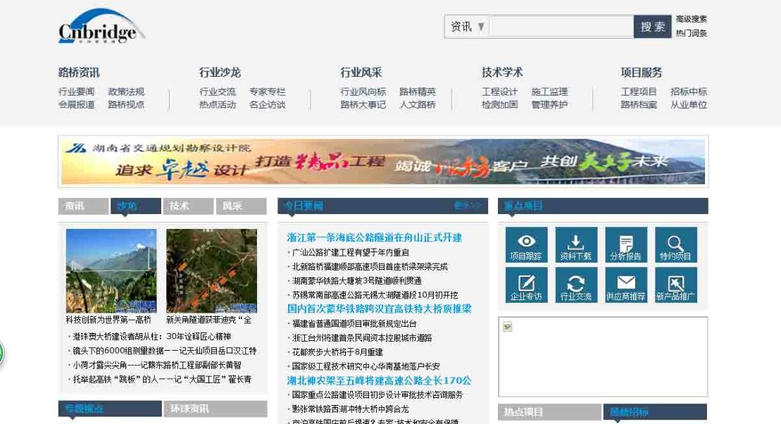 中国桥梁网-行业门户网站