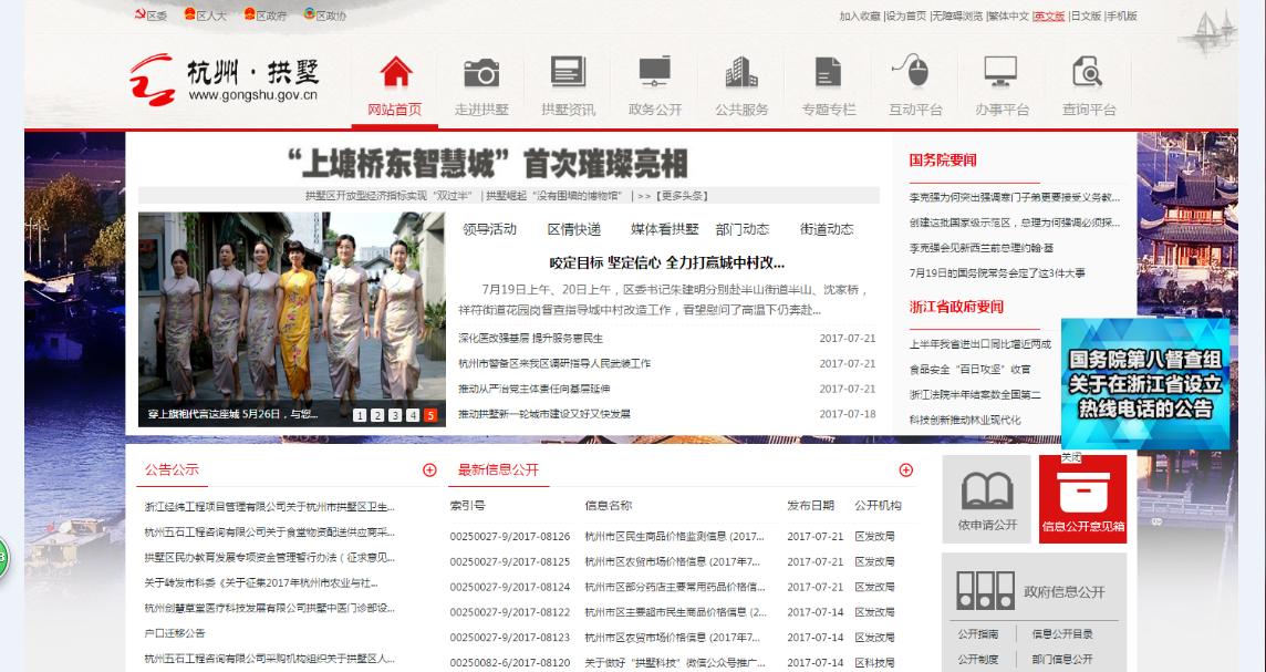 杭州·门户网站