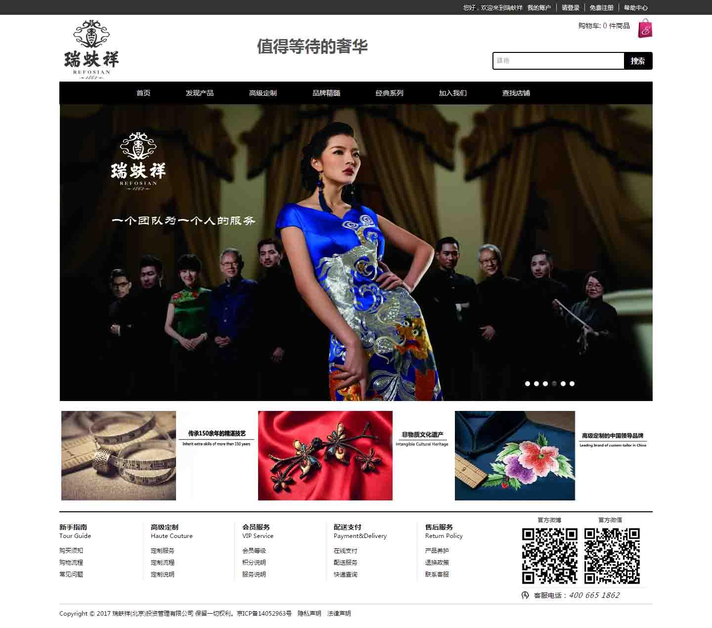 瑞蚨祥商城,高级定制的中国领导品牌