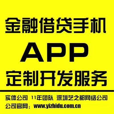 深圳app开发报价单